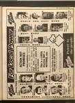 Galway Advertiser 1985/1985_06_10/GA_10061985_E1_011.pdf