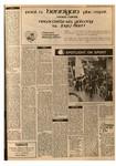 Galway Advertiser 1975/1975_05_15/GA_15051975_E1_011.pdf